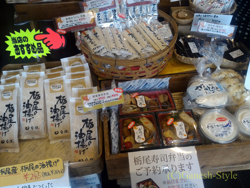 新潟県長岡市栃尾にある名物栃尾揚げ(油揚げ)の名店、豆撰の概観