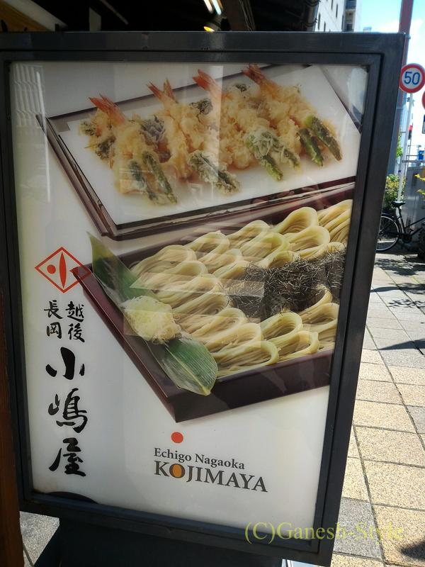 新潟県長岡にある有名なへぎそばの店長岡小嶋屋殿町本店の看板