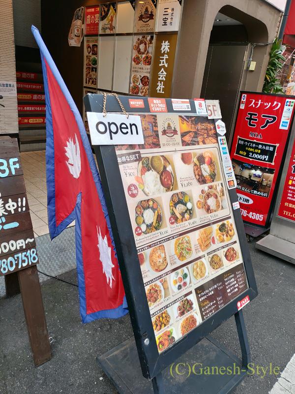 東京の大塚にあるネパール料理レストラン、カスタマンダップの看板
