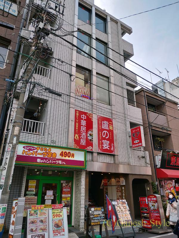 東京の大塚にあるネパール料理レストラン、カスタマンダップのビル