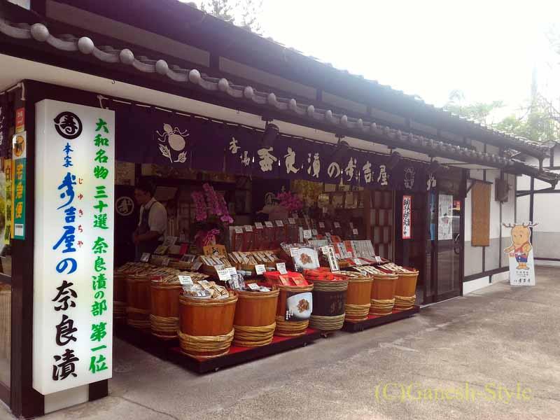 奈良の薬師寺の南門そばにある奈良漬の店、本家寿吉屋