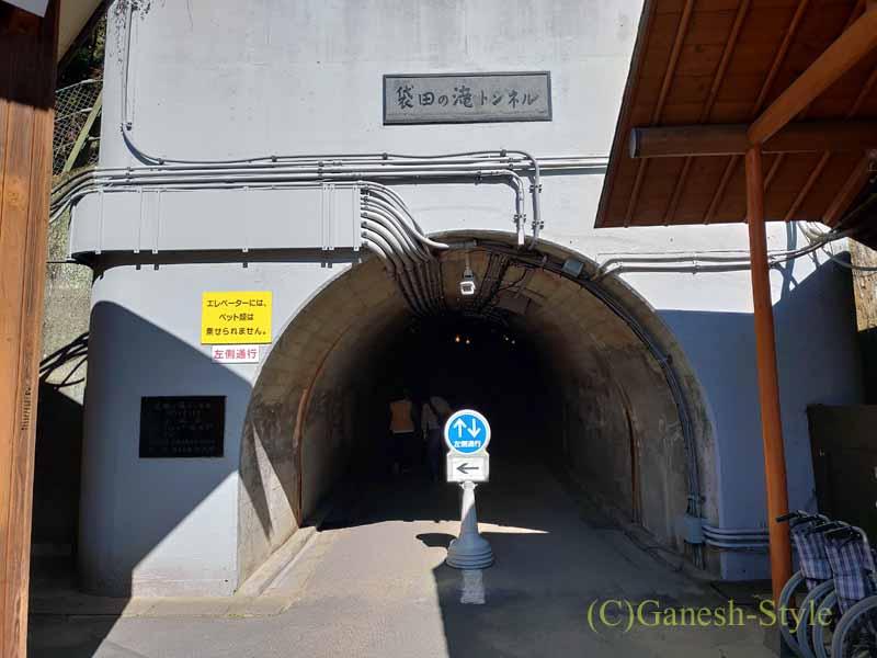 茨城県の奥久慈にある日本三名瀑のひとつ、袋田の滝のトンネル入口