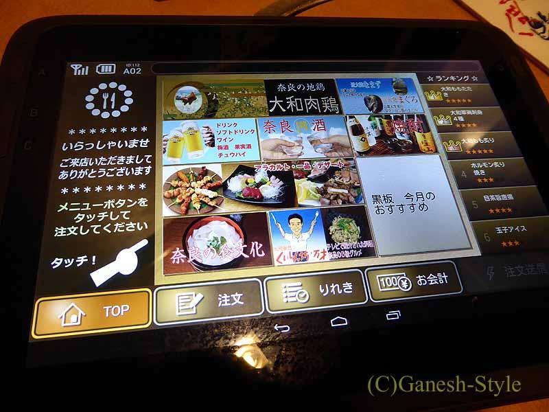 奈良にある大和肉鶏を堪能できる居酒屋やたがらすの注文用タブレット