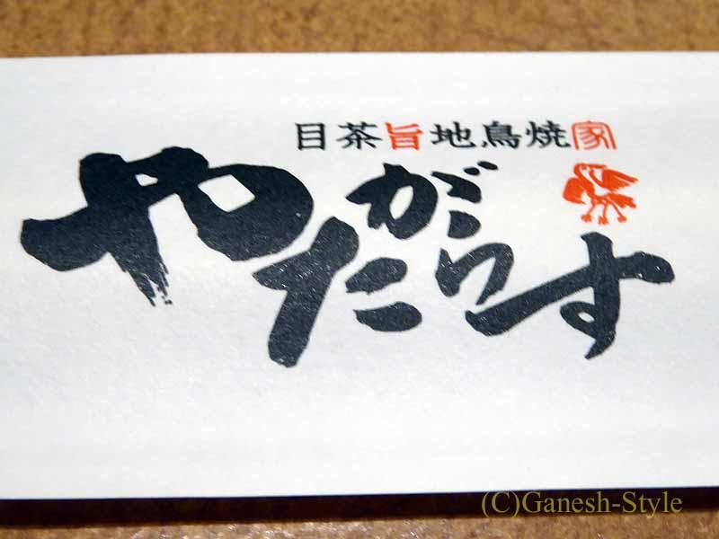 奈良にある大和肉鶏を堪能できる居酒屋やたがらす
