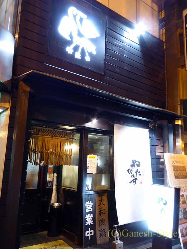 奈良にある大和肉鶏を堪能できる居酒屋やたがらすの外観