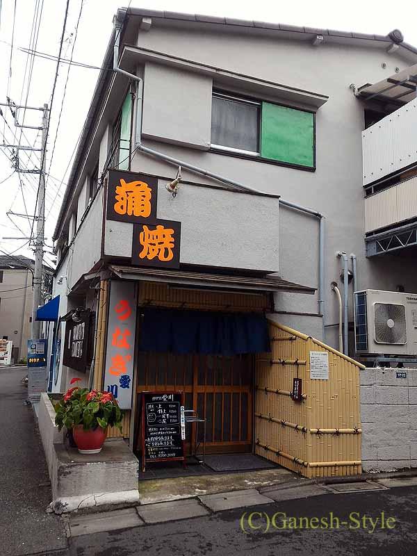 東京・高田馬場にある鰻専門店、相川の外観
