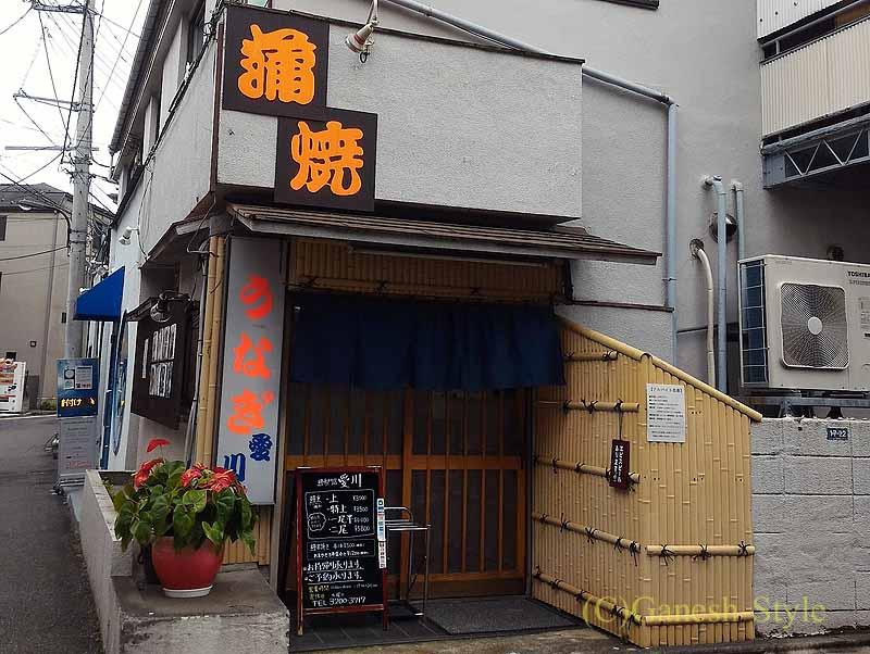東京・高田馬場にある鰻専門店、相川