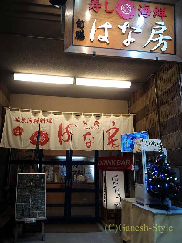 千葉県千倉町にあるすしと地魚料理の店、はな房外観