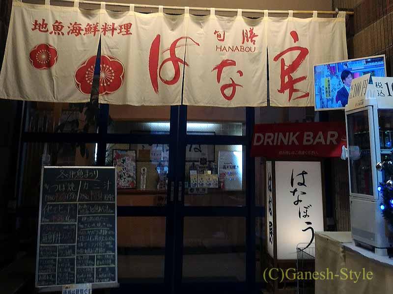 千葉県千倉町にあるすしと地魚料理の店、はな房