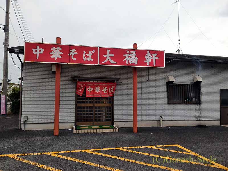 和歌山県紀の川市にある中華そばがおいしい大福軒の外観