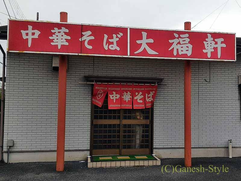 和歌山県紀の川市にある素朴な中華そばがおいしい大福軒