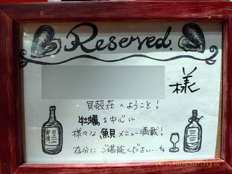 飯田橋にある牡蠣ビストロ貝殻荘のウエルカムボード
