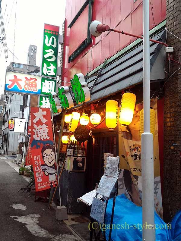 和歌山市内中心部にある海鮮居酒屋、いろは劇場の外観
