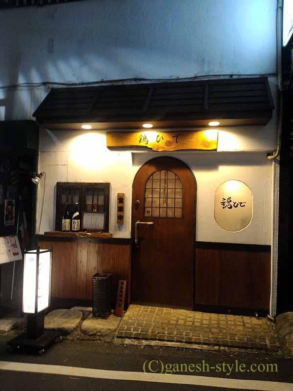 新宿の四谷荒木町にある焼き鳥居酒屋「鶏ひで」の外観