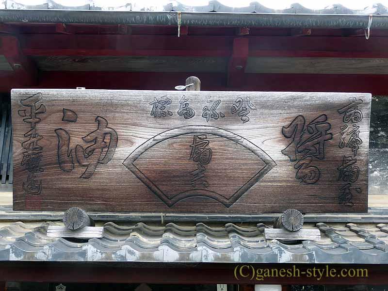滋賀県近江八幡市の新町通りの古い商店の看板