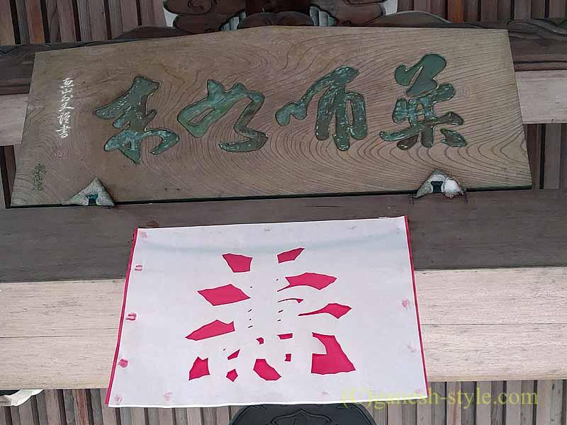 高野山にある日本最古の眼病平癒所、釜滝薬師金剛寺の山門の紙文字