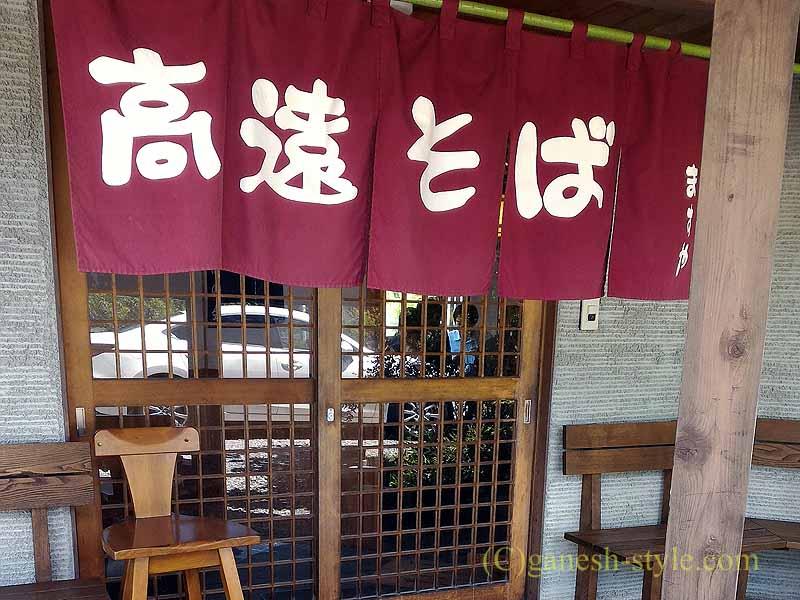 長野県伊那市の高遠そばの名店、ますや